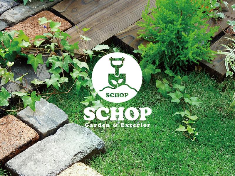 庭の設計・ガーデン工事・エクステリア専門店 スコップ